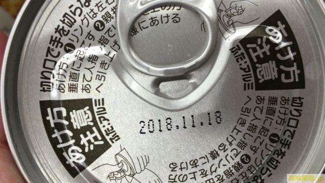 缶詰め賞味期限