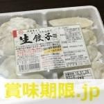 焼き餃子の賞味期限・消費期限について