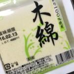 豆腐の賞味期限・消費期限について