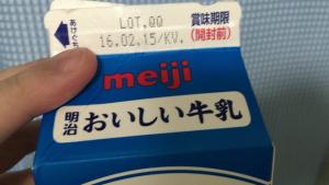 明治おいしい牛乳の賞味期限記載位置