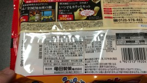 亀田の柿の種の品質表示