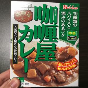 咖喱屋カレーのパッケージ