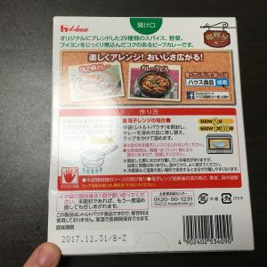 咖喱屋カレーの賞味期限記載位置