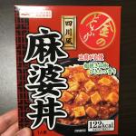 マルハニチロ「四川風麻婆丼」の賞味期限・消費期限・日持ちについて