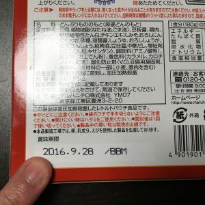 麻婆丼の賞味期限位置