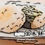 玄米餅の賞味期限・消費期限について