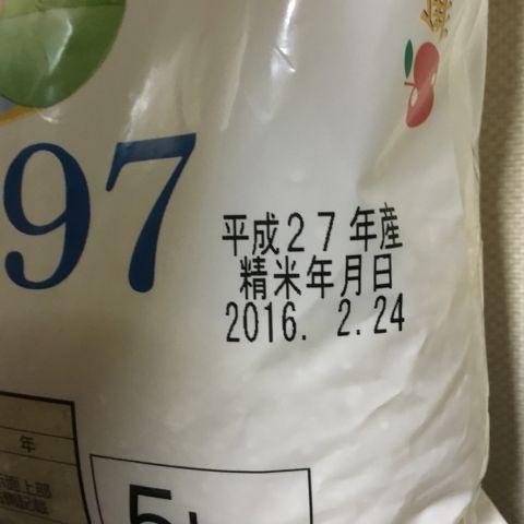お米の精米年月日表示
