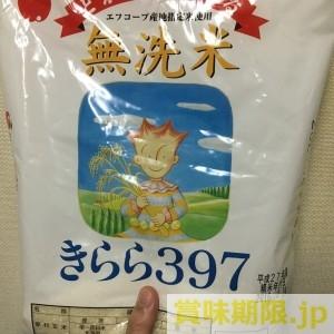 お米の賞味期限