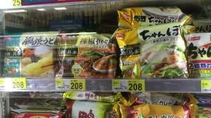 冷凍食品には麺類もある