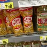 サラダ油の賞味期限・消費期限・日持ちについて