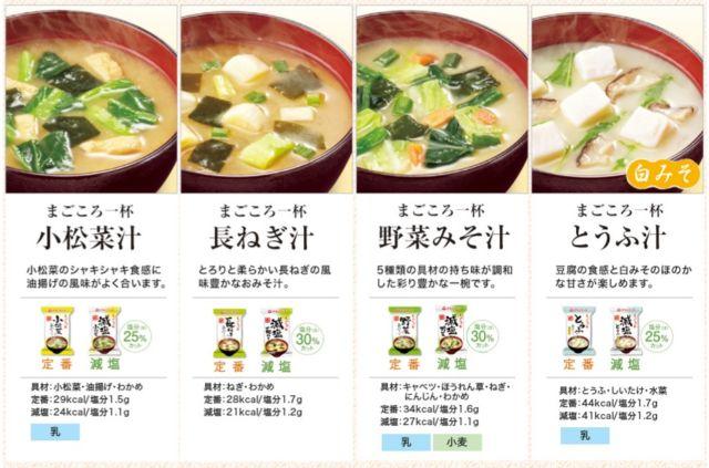 豆腐の味噌汁も人気