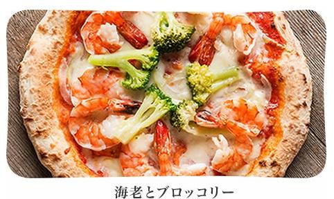 エビとブロッコリーピザ
