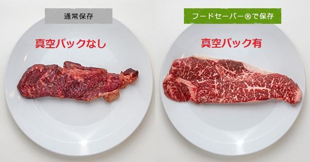 肉も長持ち度が違う!