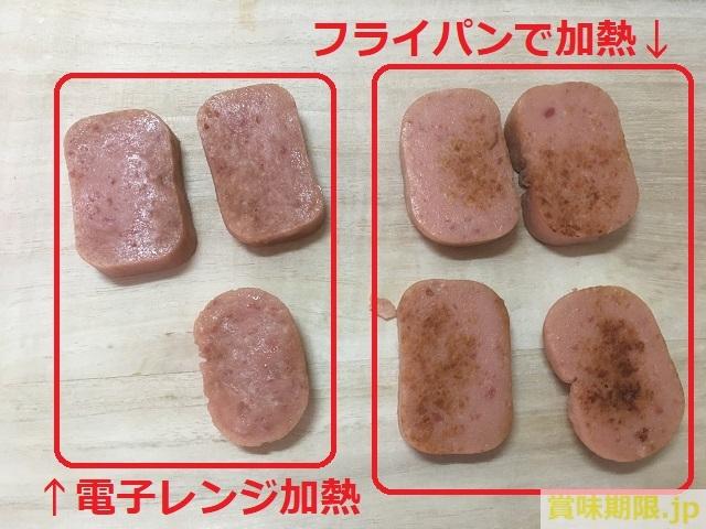 魚肉ソーセージの焼き方比較
