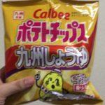 【カルビーポテトチップス九州しょうゆ】九州限定の味のレビューと賞味期限