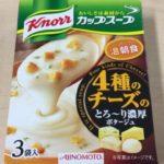 【クノール】カップスープの賞味期限・消費期限・日持ちについて