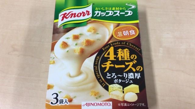 クノールカップスープの賞味期限