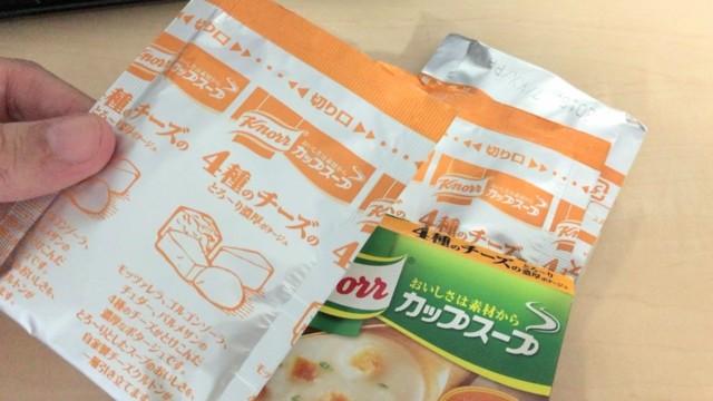 クノールカップスープは3袋