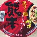 【マルタイ】黒マー油とんこつ熊本ラーメンの賞味期限・消費期限・日持ちについて