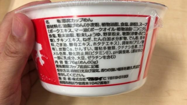 熊本ラーメンの消費期限