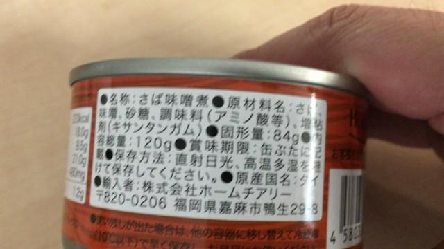 さばの味噌煮の保存方法