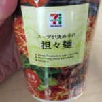 【セブンプレミアム】担々麺の賞味期限・消費期限・日持ちについて