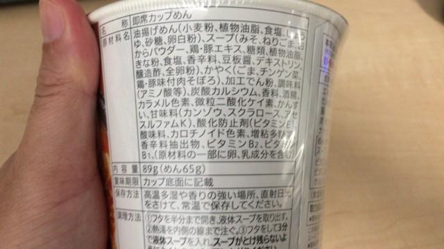 担々麺の消費期限