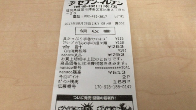 担々麺の価格