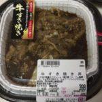 スーパーの牛すき焼き丼の賞味期限・消費期限・日持ちについて