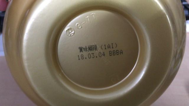 札幌濃厚味噌ラーメンの賞味期限