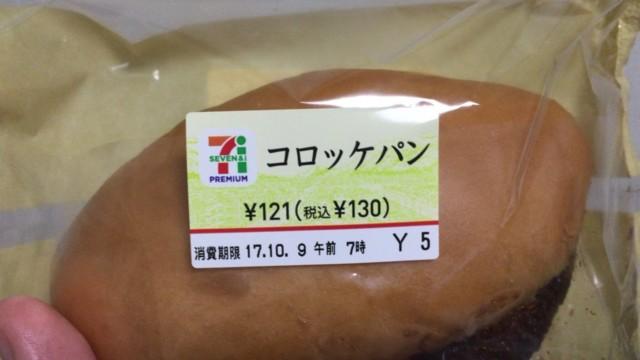 セブンプレミアムのコロッケパンの消費期限