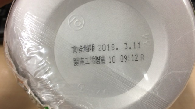 デカブト黒マー油豚骨の賞味期限