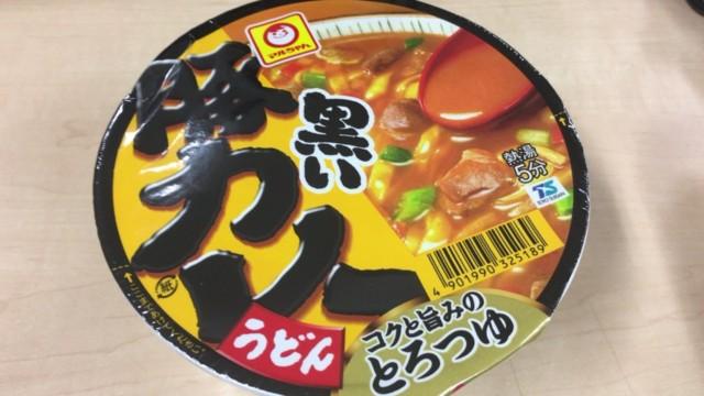 マルちゃん黒い豚カレーの賞味期限