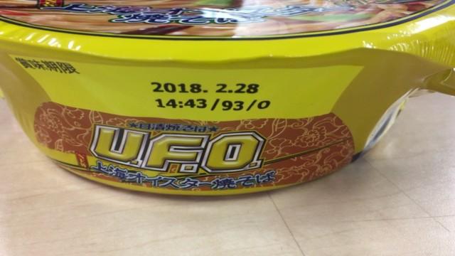 焼きそばUFO上海オイスター焼きそばの賞味期限