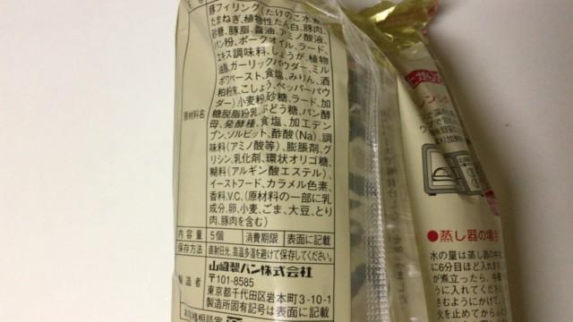 山崎製パンの肉まんの保存方法