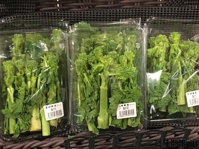 菜の花の消費期限