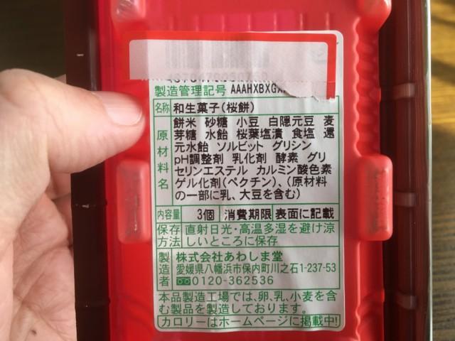 桜餅の添加物と保存方法