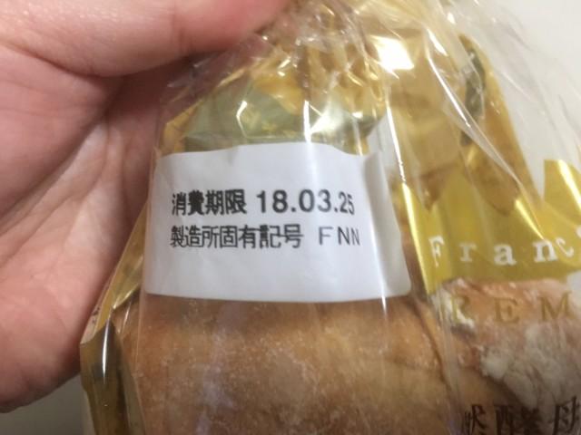 フランスパンの消費期限
