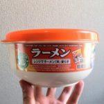 【便利な調理器具】袋めんのラーメンをカップ麺のように5分で作る器具