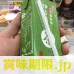 紙パックの麦茶の賞味期限・消費期限・日持ち・保存方法とは