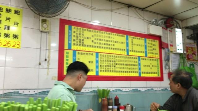 中華粥店の内部