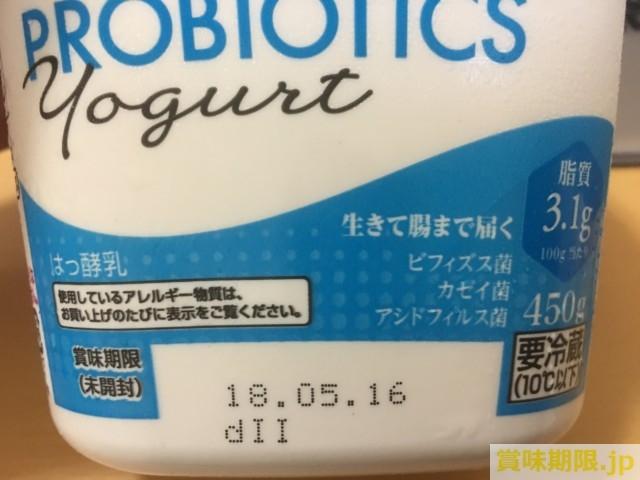 ヨーグルトの乳酸菌