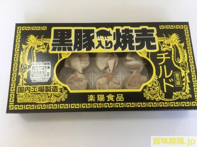 楽陽商品黒豚餃子焼売
