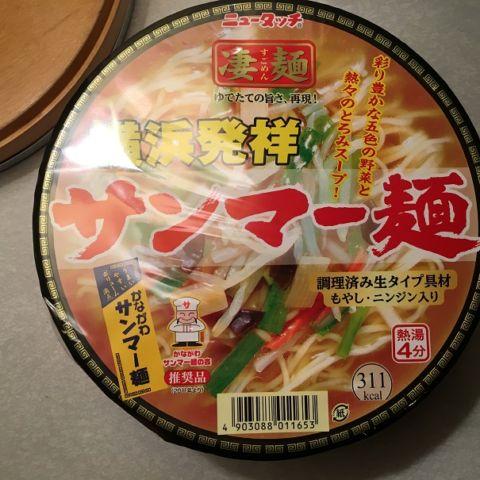 ニュータッチのサンマー麺
