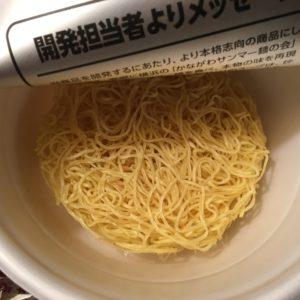 サンマー麺の麺は細麺