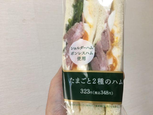 サンドイッチの消費期限