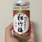 日本酒「松竹梅」の賞味期限・消費期限・日持ちについて
