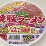 焼豚ラーメンの賞味期限・消費期限・日持ちについて