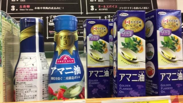 亜麻仁油の賞味期限