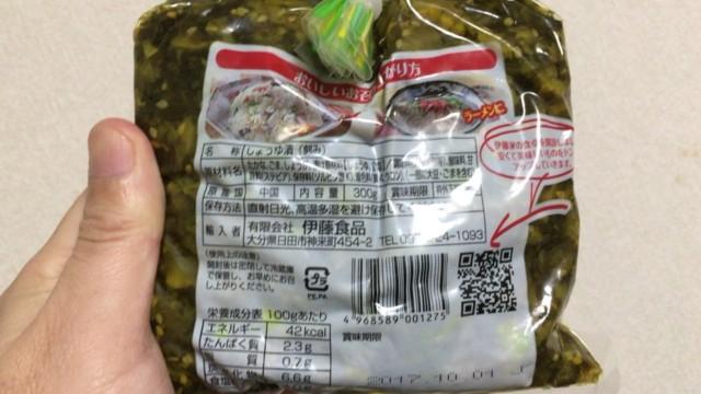 高菜の漬物の表示